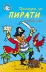 Приказки за ПИРАТИ (ISBN: 9789546257635)