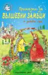 Приказки за вълшебни замъци + забавни игри (ISBN: 9789546257642)