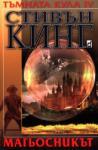 Магьосникът (ISBN: 9789544092061)