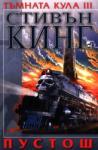Пустош (ISBN: 9789544092108)