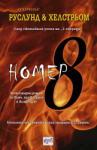 Номер 8 (ISBN: 9789543892174)