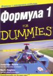 Формула 1 for DUMMIES (2004)