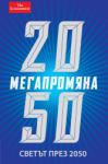 Мегапромяна (2012)