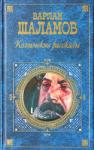 Колымские рассказы (2011)