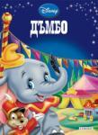 Дъмбо (ISBN: 9789542707653)