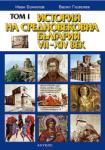 Том І. История на средновековна България VII-XIV век (1999)