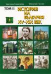 История на България Т. II: История на България XV - XIX век (1999)
