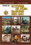 Том ІII. История на нова България 1878-1944 г (1999)