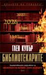 Библиотекарите (2012)