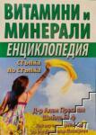 Витамини и минерали. Енциклопедия стъпка по стъпка (2012)