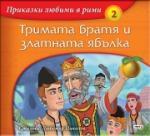 Приказки любими в рими: Тримата братя и златната ябълка (ISBN: 9786191510191)