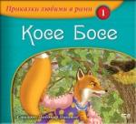 Приказки любими в рими: Косе Босе (ISBN: 9786191510177)