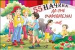 55 начина да сме очарователни (ISBN: 9786191510146)