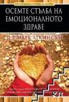 Осемте стълба на емоционалното здраве (2012)