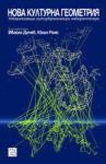 Нова културна геометрия (ISBN: 9786191520534)