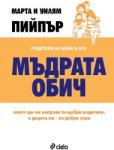 Мъдрата oбич (ISBN: 9789542811305)
