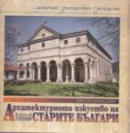 Архитектурното изкуство на старите българи Т. 4: Поствъзраждане (ISBN: 9789543225064)