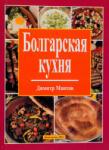 Болгарская кухня (2004)