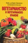 Вегетарианство и вегетарианско хранене (2012)