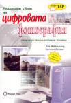 Реалният свят на цифровата фотография (2001)