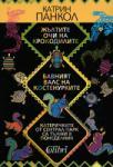 Комплект 3 книги - Катрин Панкол (2012)