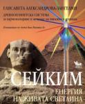 Сейким. Енергия на живата светлина (ISBN: 9789544745936)