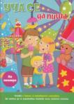 УЧА СЕ ДА ПИША (ISBN: 9789541808092)
