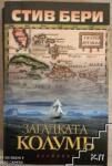 Загадката Колумб (ISBN: 9789547693012)