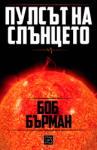 Пулсът на слънцето (ISBN: 9786191520671)