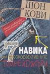 7 навика на високоефективните тийнейджъри (2012)