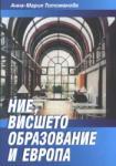 Ние, висшето образование и Европа (2001)