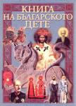 Книга на българското дете (2001)