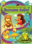 Най-хубавите стихотворения за деца: Веселото жабче (2012)
