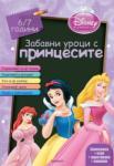 Забавни уроци с принцесите: 6/7 години (ISBN: 9789542707714)