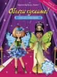 Облечи куклите! Прелестни феи (2012)
