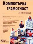 Компютърна грамотност за начинаещи (2000)