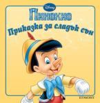 Пинокио (ISBN: 9789542707912)
