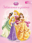 Забавления в замъка (ISBN: 9789542707967)