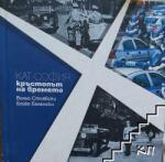 КАТ - София кръстопът на времето (2012)