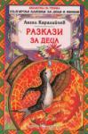 Разкази за деца (2012)