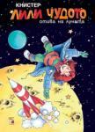 Лили Чудото отива на луната (2012)