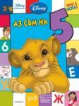 Аз съм на 5 (ISBN: 9789544469054)