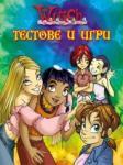 Тестове и игри (2004)
