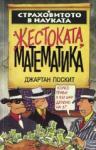 Жестоката математика (2003)
