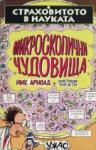 Микроскопични чудовища (2003)