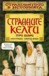 Странните келти (2001)