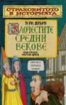 Злочестите средни векове (2001)