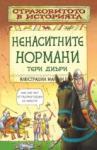 Ненаситните нормани (2002)