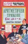 Аритметични трикове (2003)