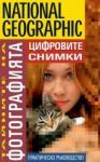 Цифровите снимки (2004)